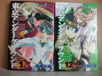東京アンダーグラウンド 1~12巻 有楽彰展 非全巻セット3.JPG
