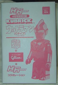 KUBRICK グリコマンとビスコ君&ウルトラマン BOX.jpg