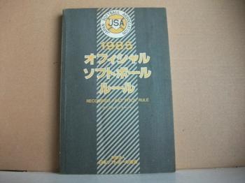 1985 オフィシャル ソフトボール ルール 同梱OK.JPG